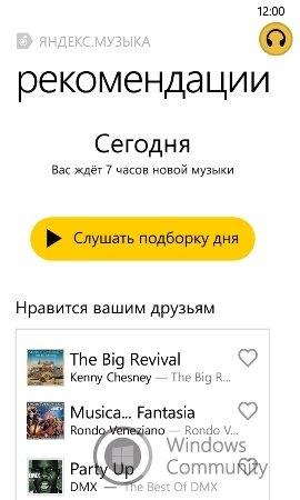 Яндекс музыку на ios