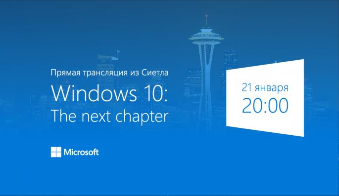Прямая трансляция ивента «Windows 10: The next chapter» стартует 21 января в 20:00 по Москве