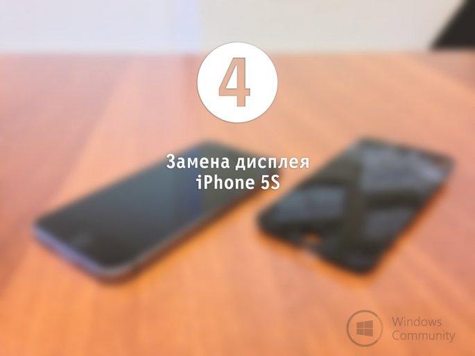 Pro:  замена экрана на iPhone