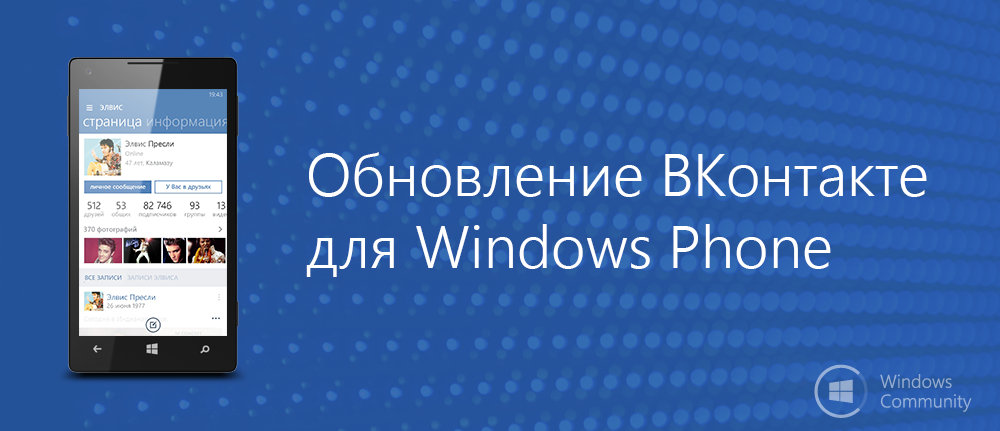 Как установить вконтакте с кэшем аудио на windows 10 mobile.